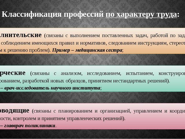 Классификация профессий по характеру труда: - исполнительские (связаны c выпо...