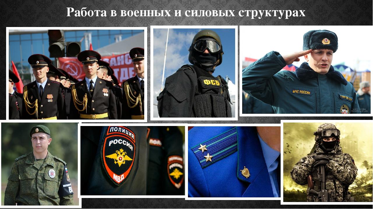 Работа в военных и силовых структурах