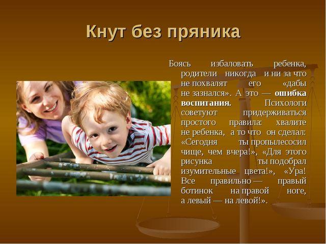 Кнут без пряника Боясь избаловать ребенка, родители никогда инизачто неп...
