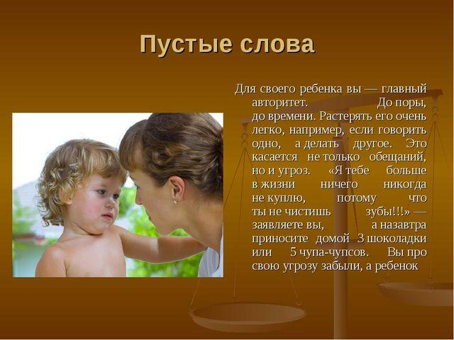 Пустые слова Для своего ребенка вы— главный авторитет. Допоры, довремени....