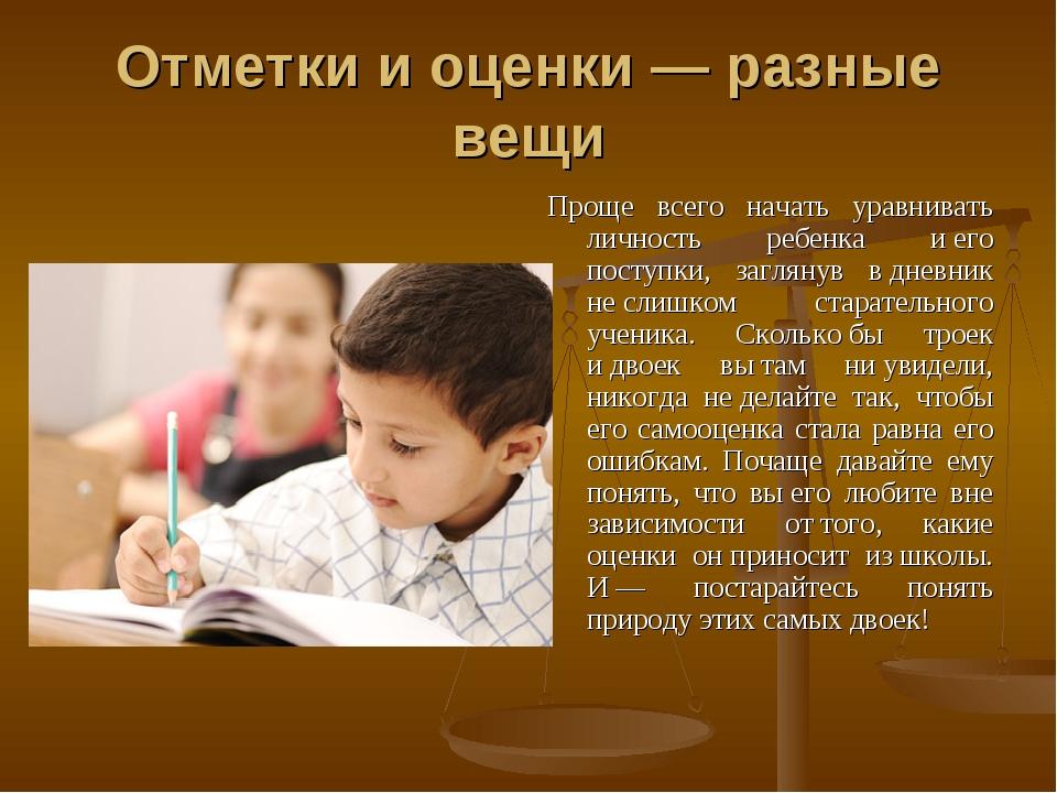 Отметки иоценки— разные вещи Проще всего начать уравнивать личность ребенк...