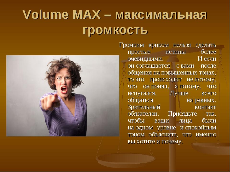 Volume MAX – максимальная громкость Громким криком нельзя сделать простые ист...