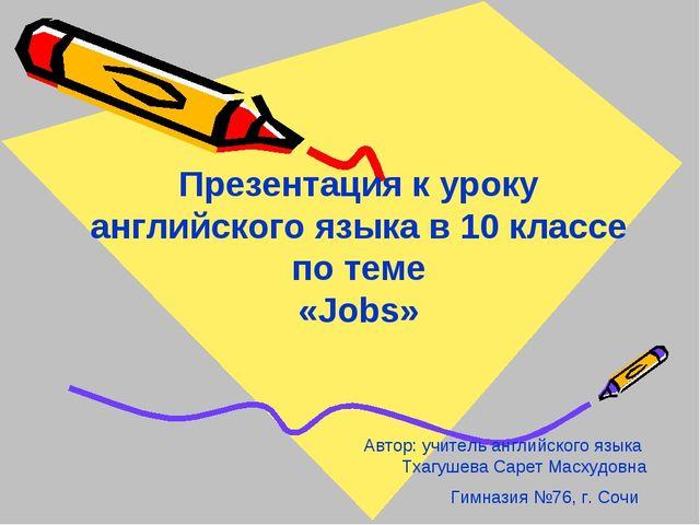 Презентация к уроку английского языка в 10 классе по теме «Jobs» Автор: учите...