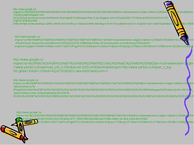 http://www.google.ru/imgres?q=%D0%BC%D0%B5%D0%B4%D1%81%D0%B5%D1%81%D1%82%D1%8...