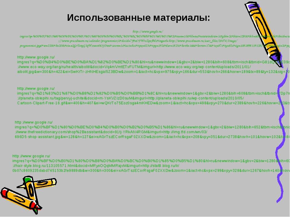 http://www.google.ru/imgres?q=%D0%BF%D1%80%D0%BE%D0%B3%D1%80%D0%B0%D0%BC%D0%B...