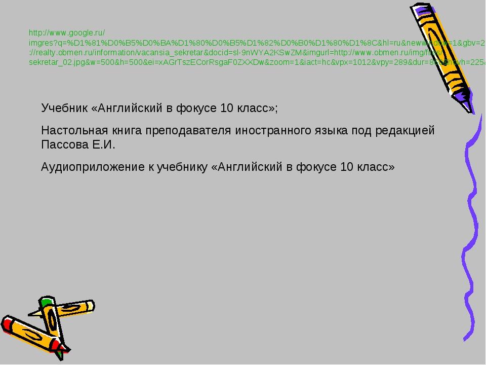 http://www.google.ru/imgres?q=%D1%81%D0%B5%D0%BA%D1%80%D0%B5%D1%82%D0%B0%D1%8...