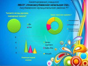 Анкетирование учащихся МБОУ «Новоаксубаевская начальная ОШ» Аксубаевского му