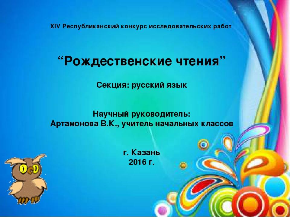 """XIV Республиканский конкурс исследовательских работ  """"Рождественские чтени..."""
