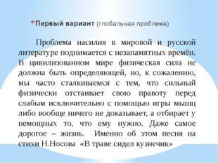 Проблема насилия в мировой и русской литературе поднимается с незапамятных