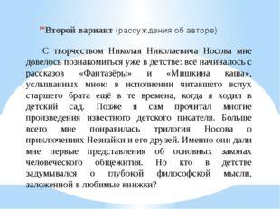 С творчеством Николая Николаевича Носова мне довелось познакомиться уже в д