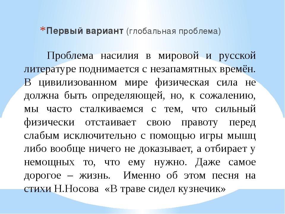 Проблема насилия в мировой и русской литературе поднимается с незапамятных...