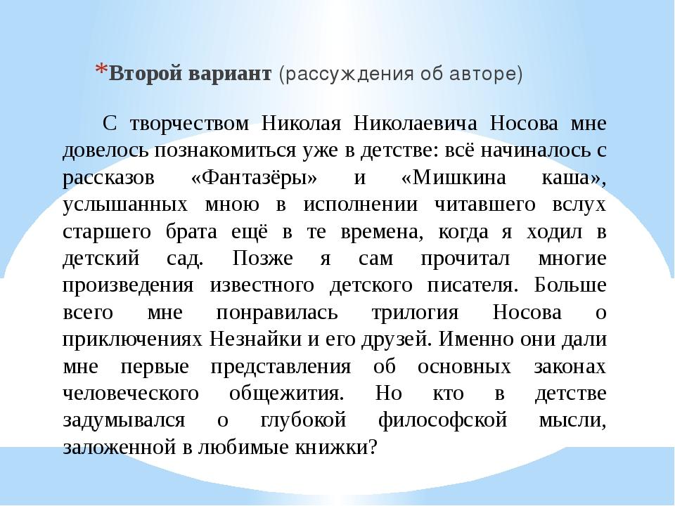 С творчеством Николая Николаевича Носова мне довелось познакомиться уже в д...