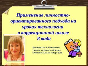 Куликова Ольга Николаевна учитель трудового обучения г.Комсомольск-на-Амуре