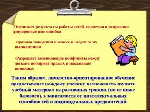 -Оценивает результаты работы детей, подмечая и исправляя допущенные ими ошибк