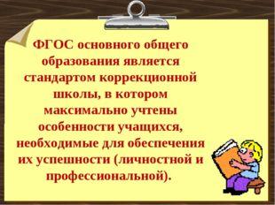 ФГОС основного общего образования является стандартом коррекционной школы, в
