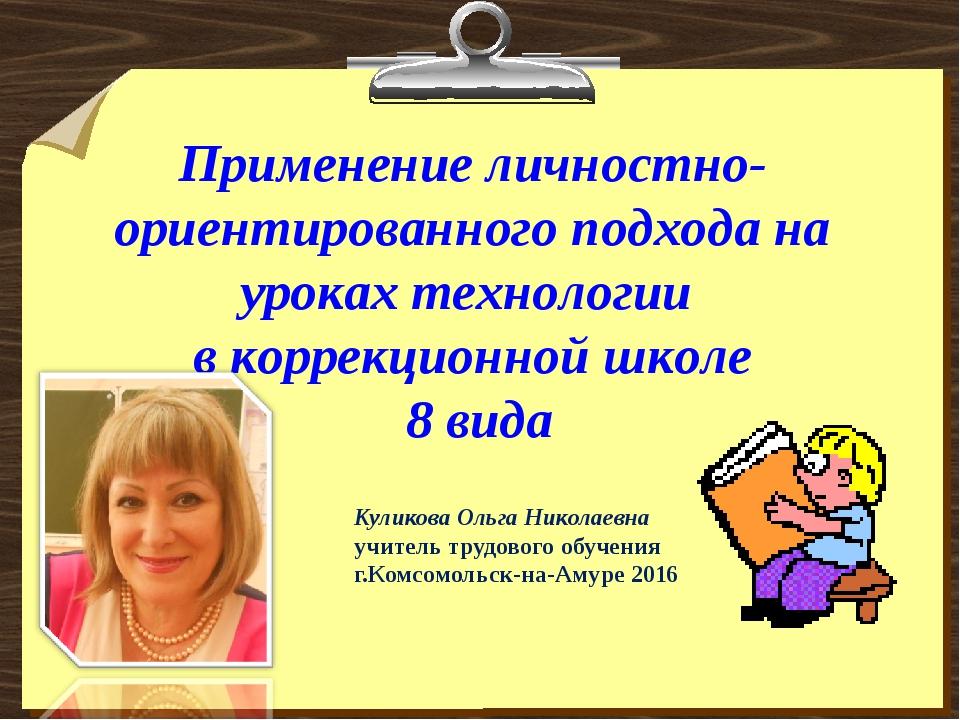 Куликова Ольга Николаевна учитель трудового обучения г.Комсомольск-на-Амуре...