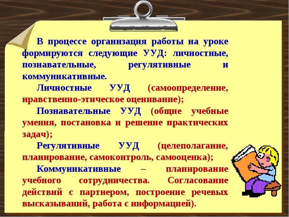В процессе организация работы на уроке формируются следующие УУД: личностные,...