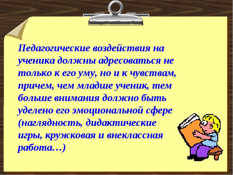Педагогические воздействия на ученика должны адресоваться не только к его ум...