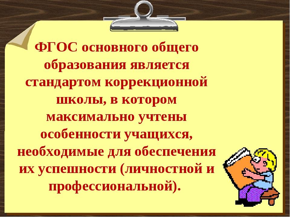 ФГОС основного общего образования является стандартом коррекционной школы, в...