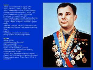 Звания Лётчик-космонавт СССР (14 апреля 1961) Герой Советского Союза (14 апре