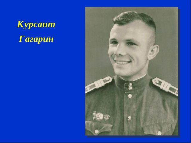 Курсант Гагарин