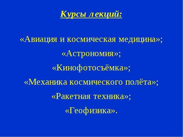 Курсы лекций: «Авиация и космическая медицина»; «Астрономия»; «Кинофотосъёмка...