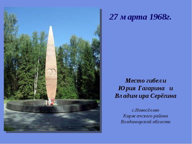 27 марта 1968г. Место гибели Юрия Гагарина и Владимира Серёгина с.Новосёлово...