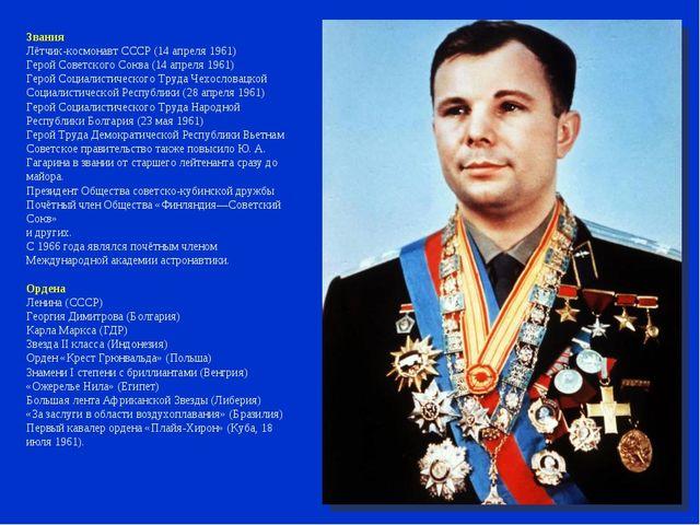 Звания Лётчик-космонавт СССР (14 апреля 1961) Герой Советского Союза (14 апре...