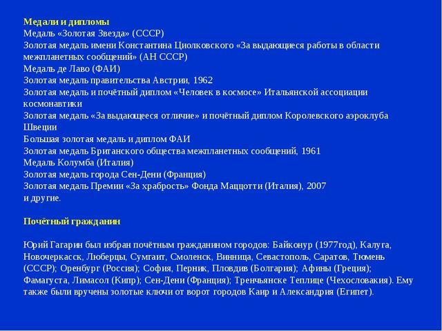 Медали и дипломы Медаль «Золотая Звезда» (СССР) Золотая медаль имени Констант...