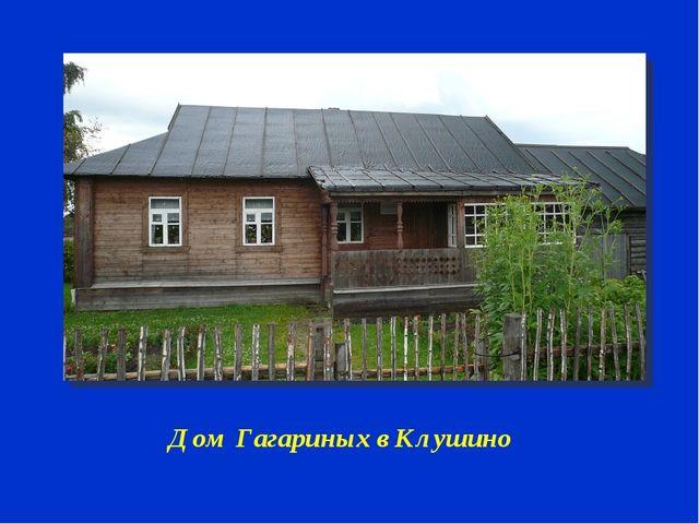 Дом Гагариных в Клушино