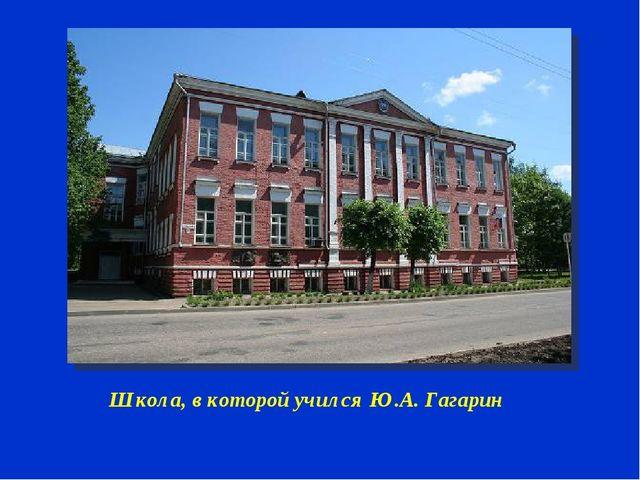 Школа, в которой учился Ю.А. Гагарин
