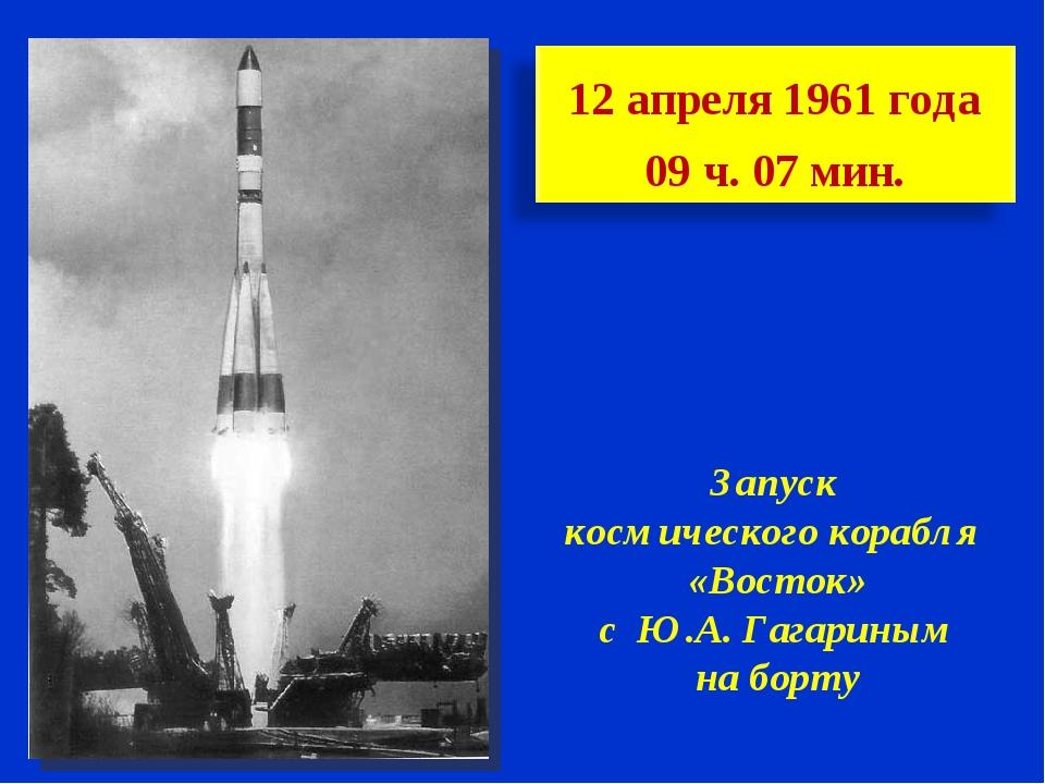 Запуск космического корабля «Восток» с Ю.А. Гагариным на борту