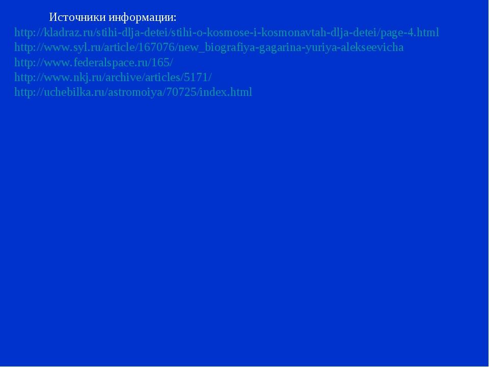 Источники информации: http://kladraz.ru/stihi-dlja-detei/stihi-o-kosmose-i-ko...