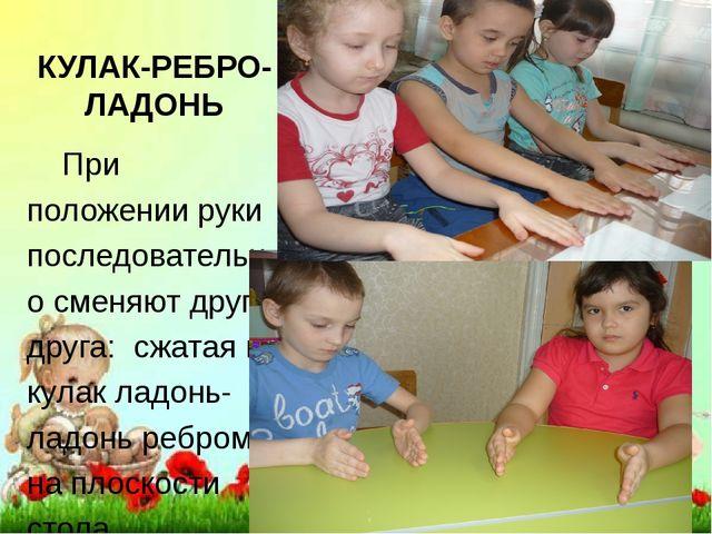 КУЛАК-РЕБРО-ЛАДОНЬ При положении руки последовательно сменяют друг друга: сж...