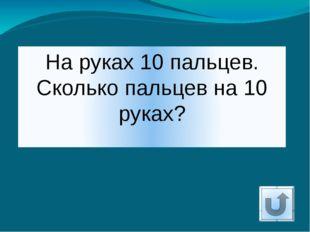 Какие числа следующие? Назови 2 числа. 2, 4, 8, 16, …