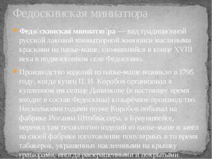Федо́скинская миниатю́ра— вид традиционной русской лаковой миниатюрной живоп