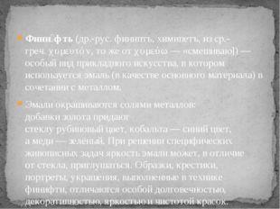 Фини́фть(др.-рус.финиптъ, химипетъ, из ср.-греч.χυμευτόν, то же отχυμεύω