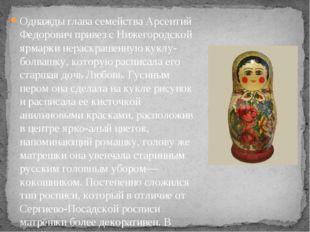 Однажды глава семейства Арсентий Федорович привез с Нижегородской ярмарки нер