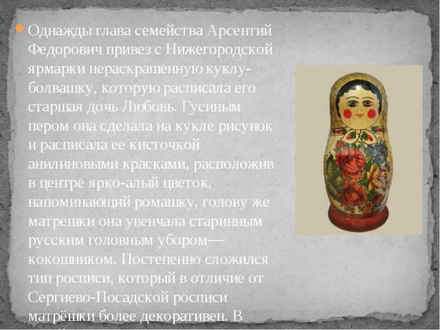Однажды глава семейства Арсентий Федорович привез с Нижегородской ярмарки нер...