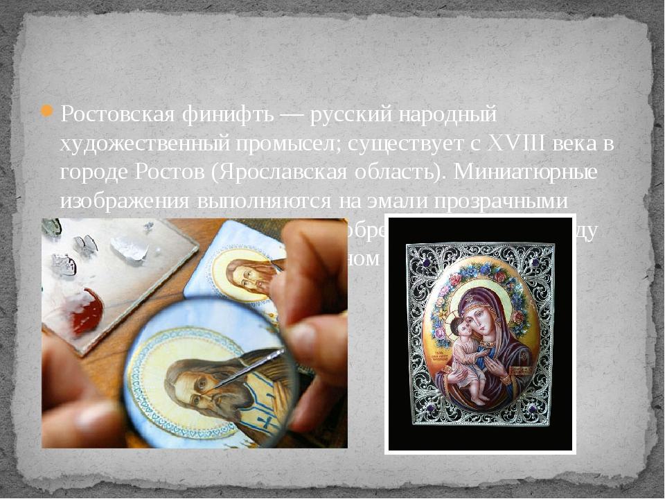 Ростовская финифть— русскийнародный художественный промысел; существует с...