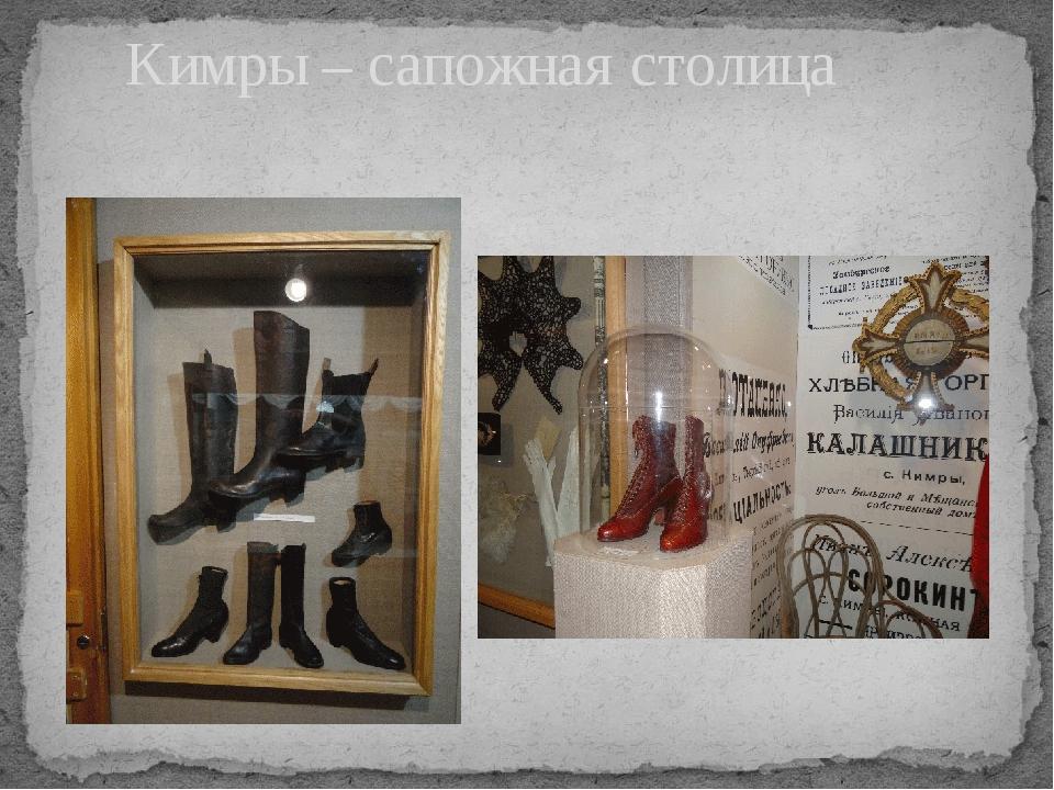 Кимры – сапожная столица