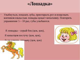 «Лошадка» Улыбнуться, показать зубы, приоткрыть рот и пощелкать кончиком язык