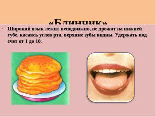 «Блинчик» Широкий язык лежит неподвижно, не дрожит на нижней губе, касаясь у