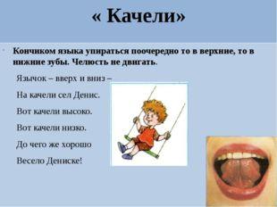 « Качели» Кончиком языка упираться поочередно то в верхние, то в нижние зубы.