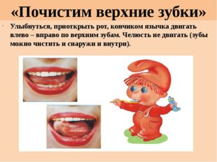 «Почистим верхние зубки» Улыбнуться, приоткрыть рот, кончиком язычка двигать