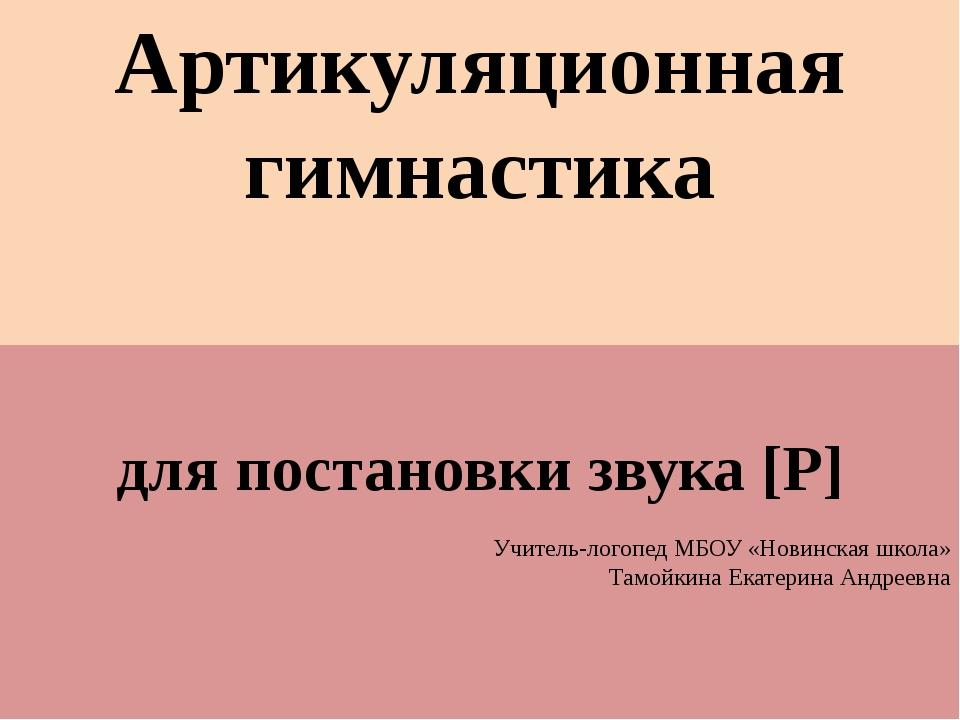 Артикуляционная гимнастика для постановки звука [Р] Учитель-логопед МБОУ «Нов...