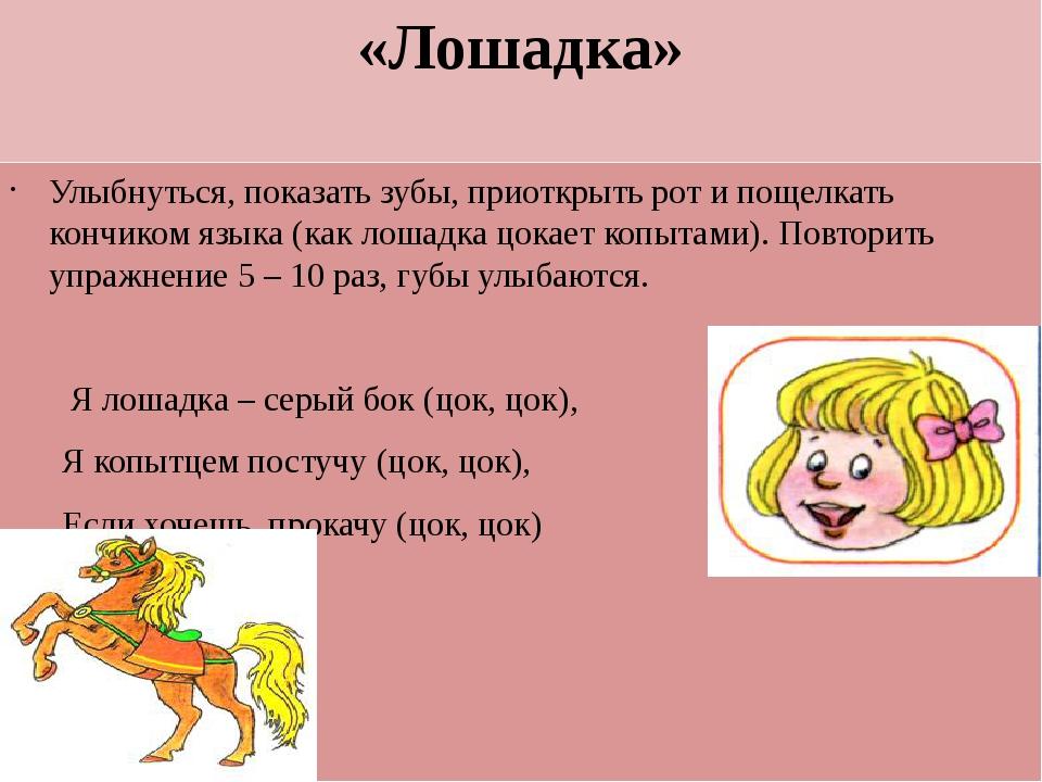 «Лошадка» Улыбнуться, показать зубы, приоткрыть рот и пощелкать кончиком язык...
