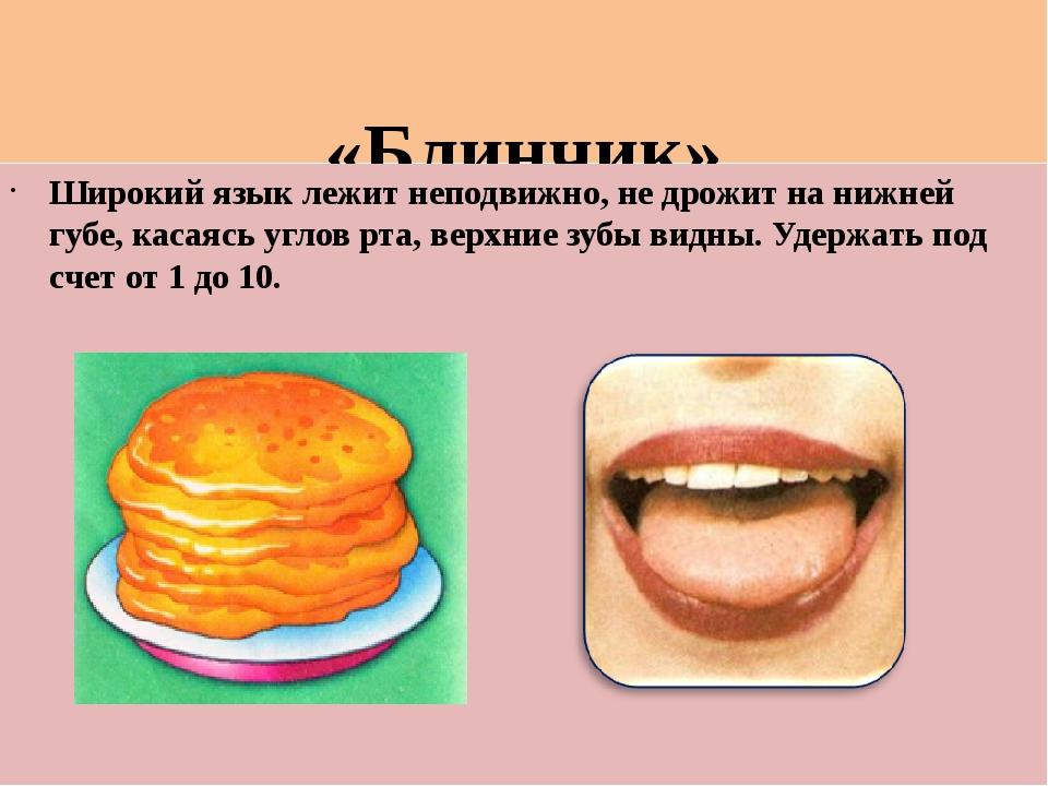 «Блинчик» Широкий язык лежит неподвижно, не дрожит на нижней губе, касаясь у...
