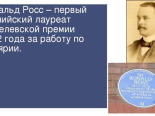 Рональд Росс – первый английский лауреат Нобелевской премии 1902 года за рабо