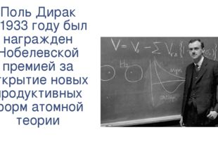 Поль Дирак в 1933 году был награжден Нобелевской премией за открытие новых пр